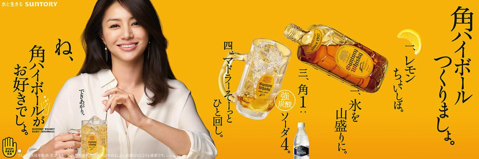 Suntory poster of actress Haruka Igawa, demonstrating how to make a Kaku highball.
